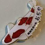 Ojiya Koi Museum Kohaku pin