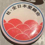 ZNA logo Button