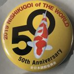 AJKS 50th Anniversary Entrance button