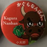 Kagura Nanban Niigata promotional button 4