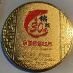30 years of Chinese Koi