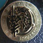 ZNA China Districkt silver pin