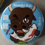 Nishiki Koi Niigata promotional button 1