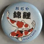 Ojiya Koi Museum magnet pin black lettering