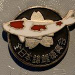 AJNPA All Japan Nishikigoi Promotion Association=Shinkokai) Clubpin